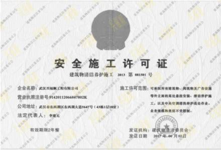 兴福顺安全生产许可证