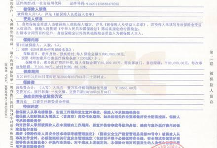 兴福顺高空作业保险