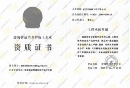 建筑物资质证书